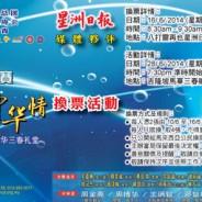 2014「水立方杯」海外华裔青少年中文歌曲大赛