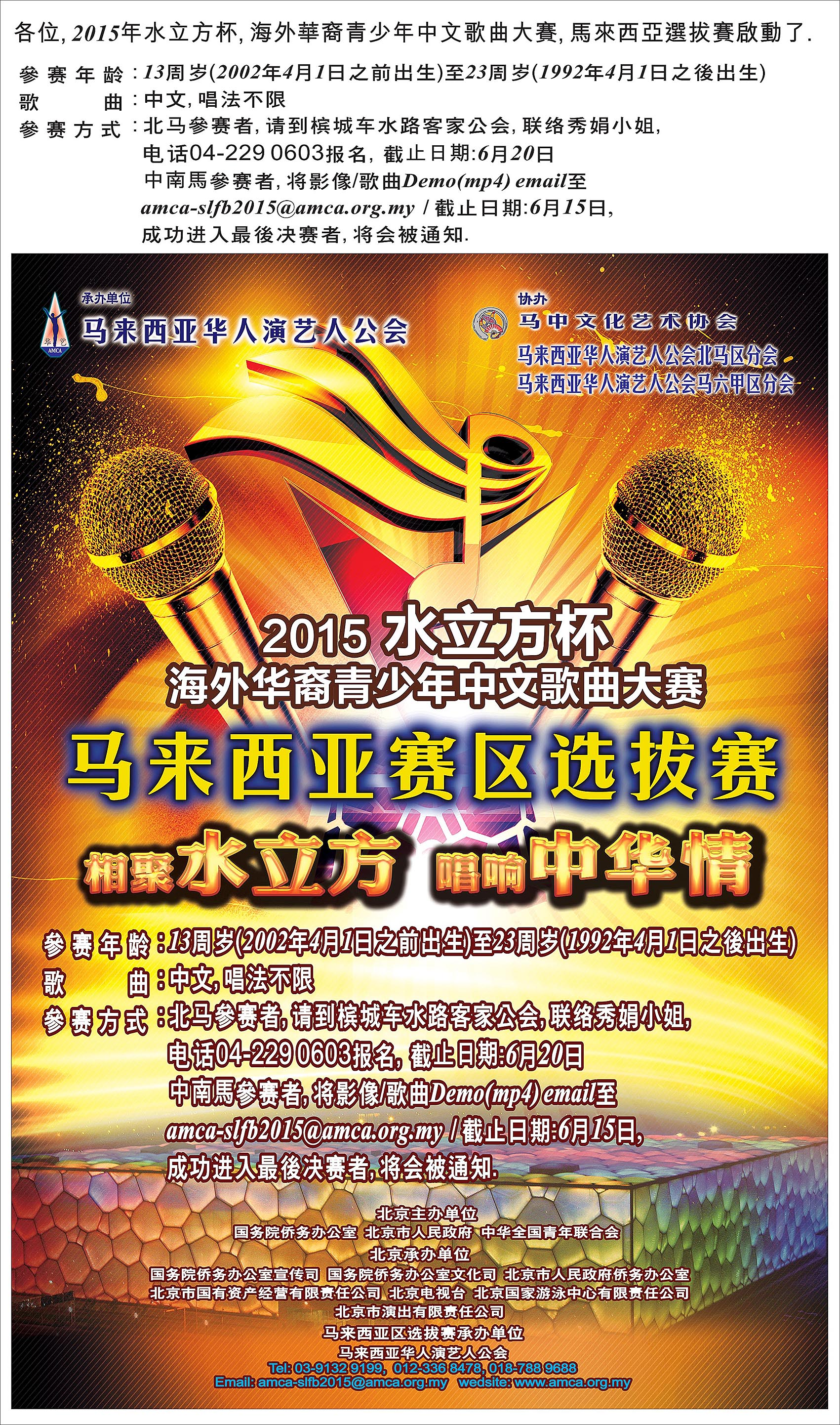 水立方杯2015 poster 选拔赛WEBSITE (1)PENANG